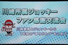 190301 川崎所属ジョッキー・ファン感謝交流会-01