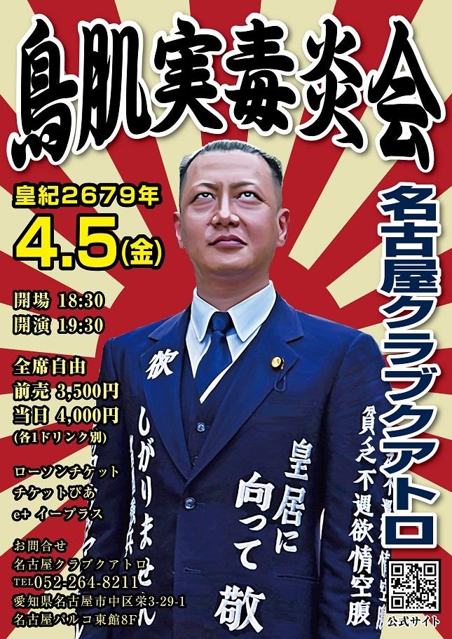 2019_4_5毒炎会-名古屋