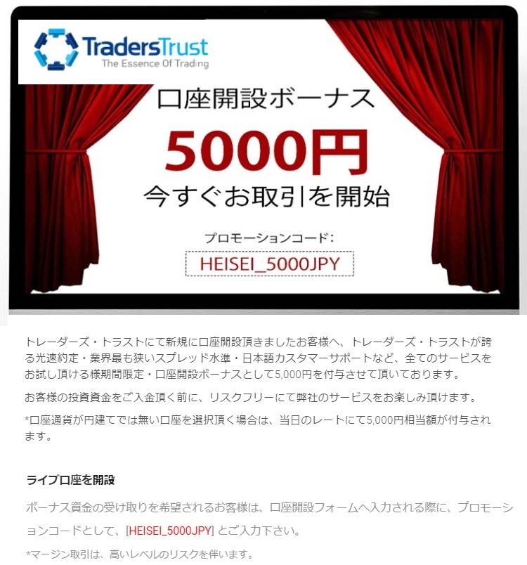 トレーダーズ・トラスト 100%入金ボーナスキャンペーン