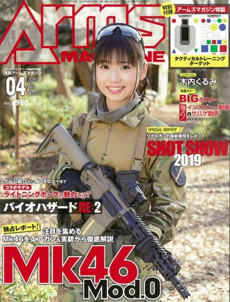 月刊アームズマガジン2019年4月号