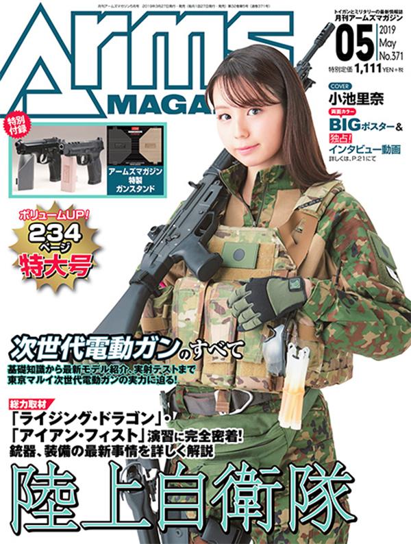 アームズマガジン2019年5月号