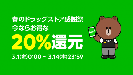 「LINE Pay」のキャンペーンPayトク