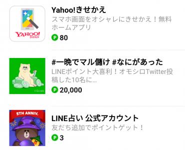 LINEポイントの様々なキャンペーン