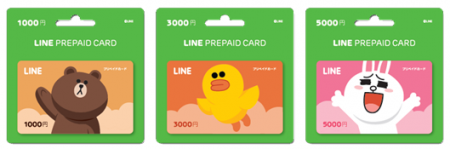 「LINEプリペイドカード」の一例