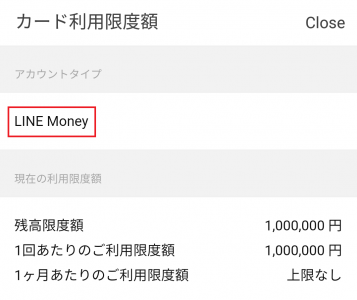 「LINE Money」に切り替えると、上限が100万円に