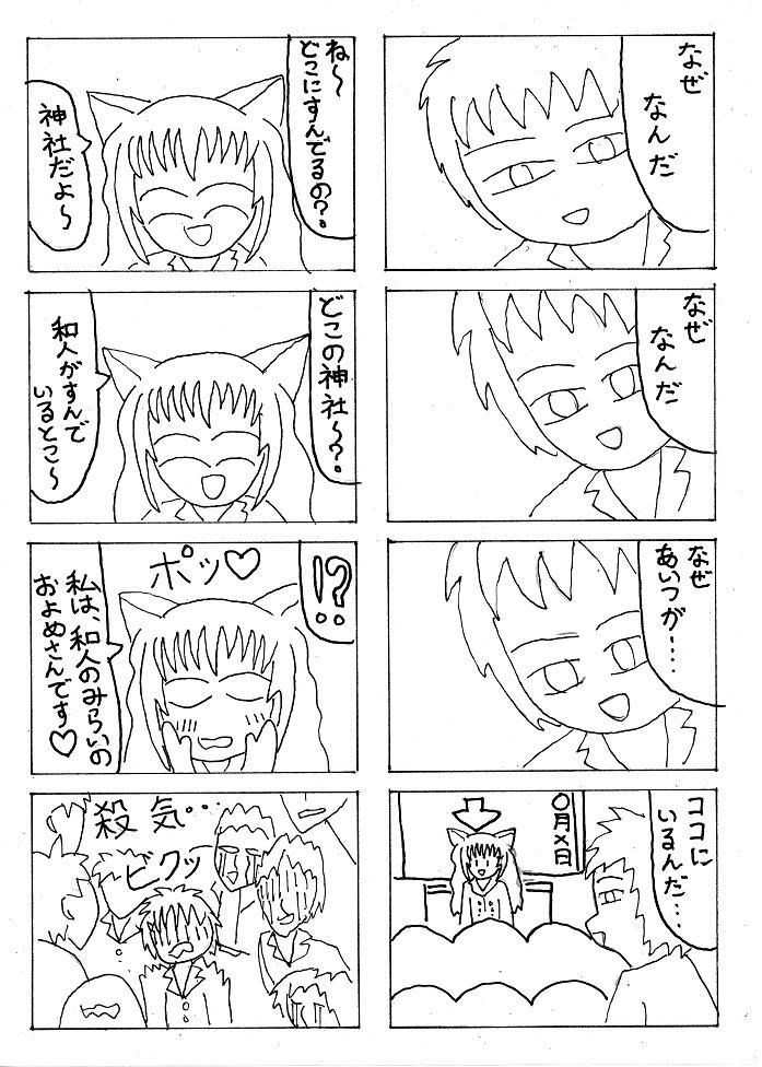2019.3手抜き漫画