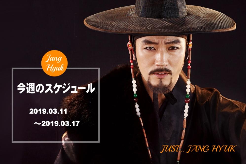 チャン・ヒョク JUSTJANGHYUK20190316