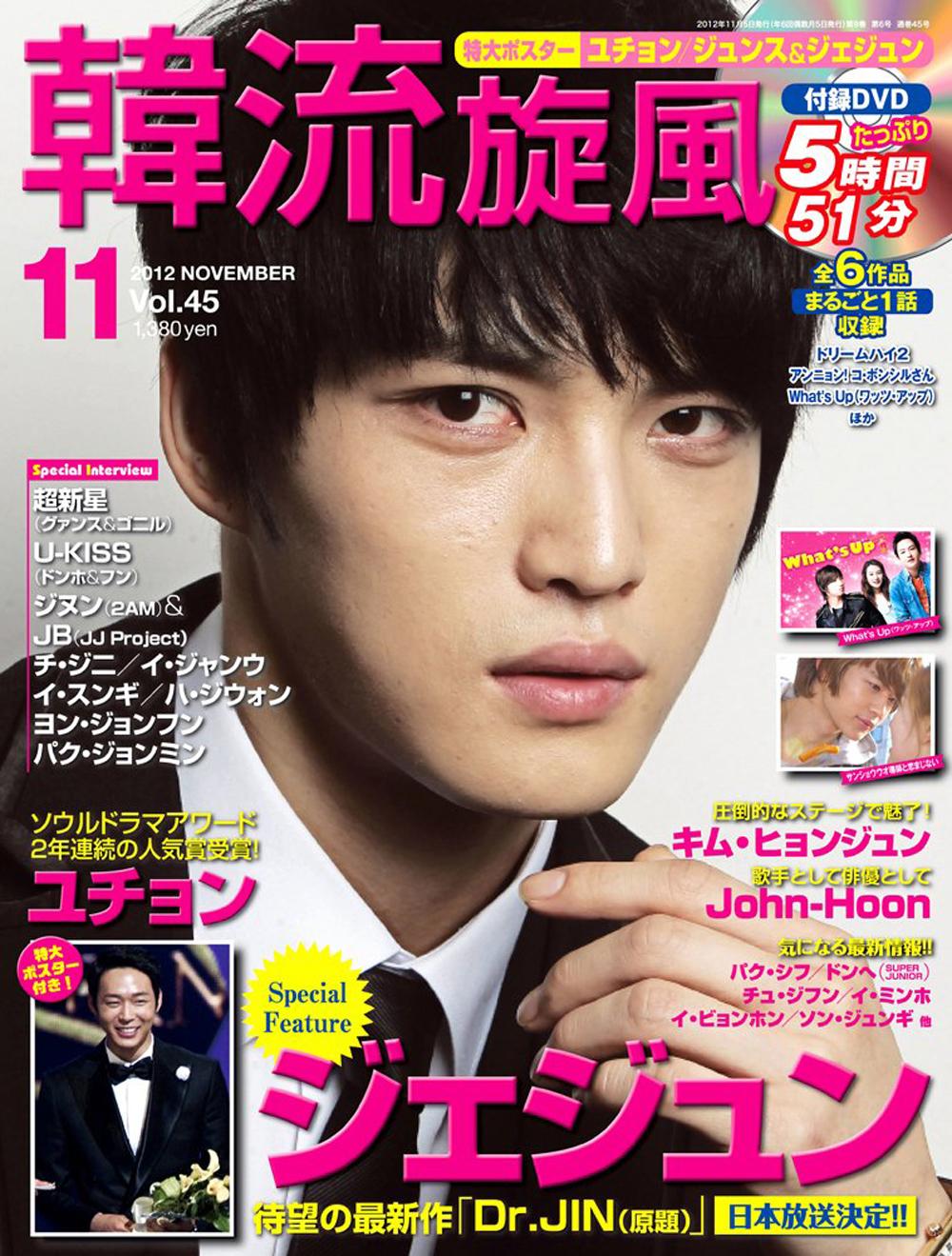 20121005 韓流旋風 Vol45 2012年11月号