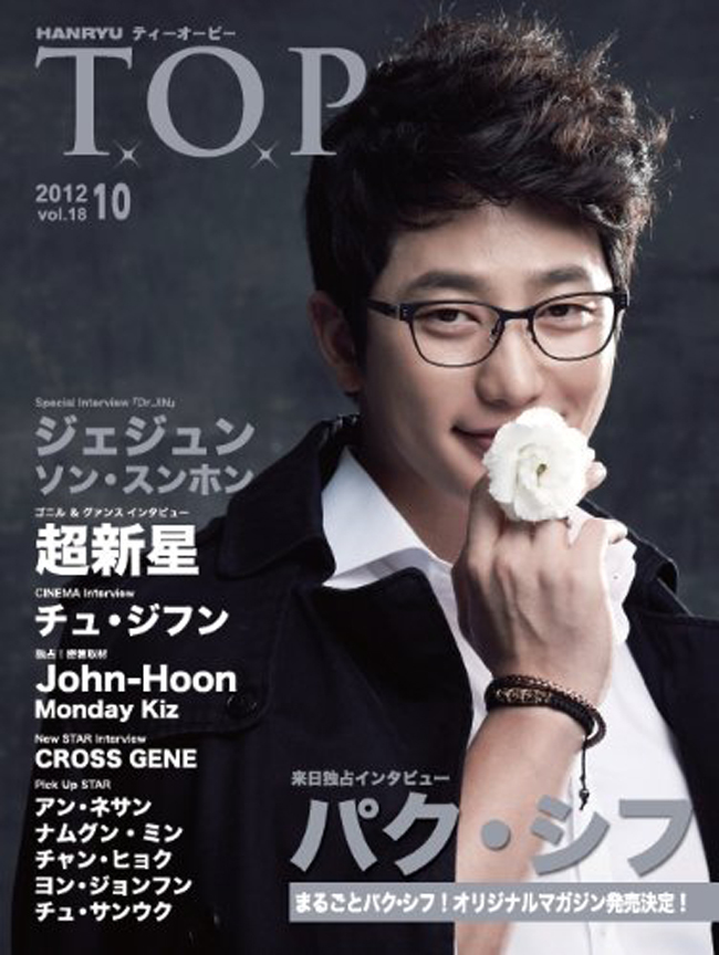 20120915 韓流TOP vol18