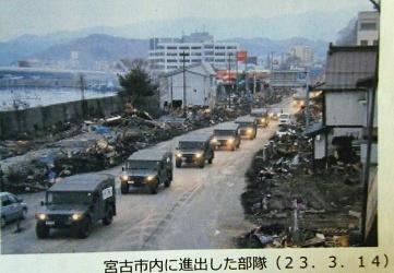 東北地区太平洋沖地震1