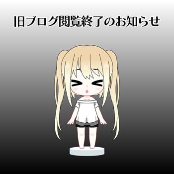 旧ブログ閲覧終了のお知らせ