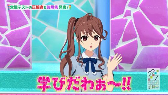 22/7 計算中 第33回放送 戸田ジュン「学びだわぁ~!!」