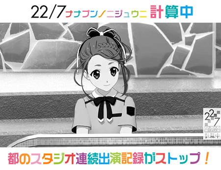 『22/7 計算中』第37回放送で河野都ちゃんのスタジオ連続出演が止まる!