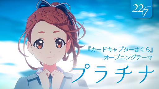 【22/7】河野都ちゃんがCCさくらの神曲『プラチナ』を歌う!