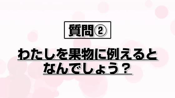 【22/7】佐藤麗華を最も愛しているのは誰だ選手権