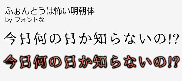 【22/7】藤間桜チャンネルで使われているフリーフォント Part2