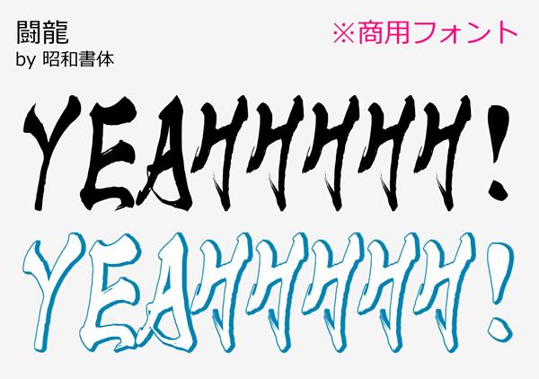【22/7】藤間桜チャンネルで使われている商用フォント