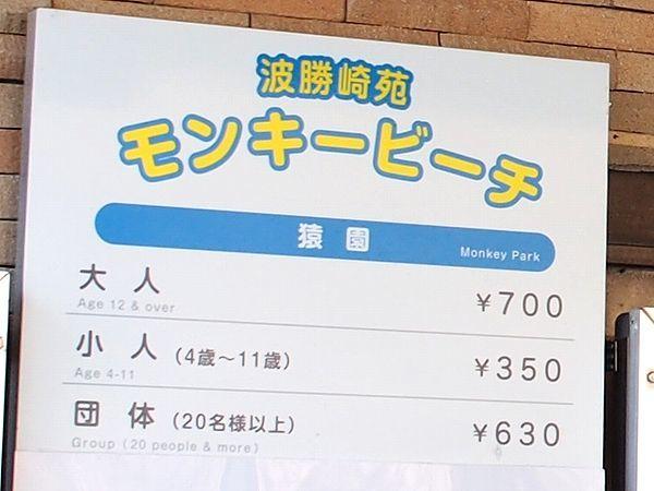 波勝崎苑の入苑料