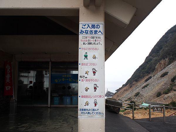 波勝崎苑モンキービーチでの注意事項