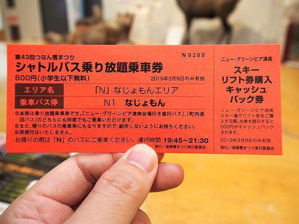 シャトルバスのチケット@つなん雪まつり