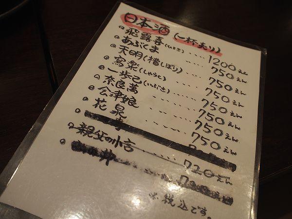メニュー@餃子の照井 福島駅東口店