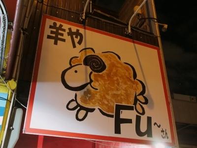 Fu-chan_1902-102.jpg