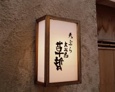Soutetsu_1903-102.jpg