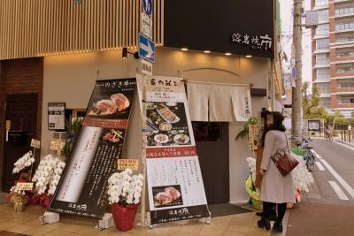 Youganyaki_ichi_1903-109.jpg