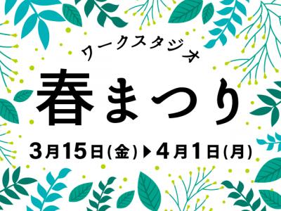 ◆・春まつり・◆