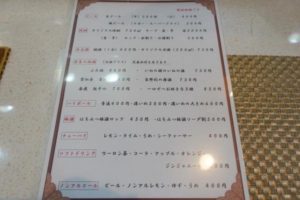 鮨楽 201903 (10)
