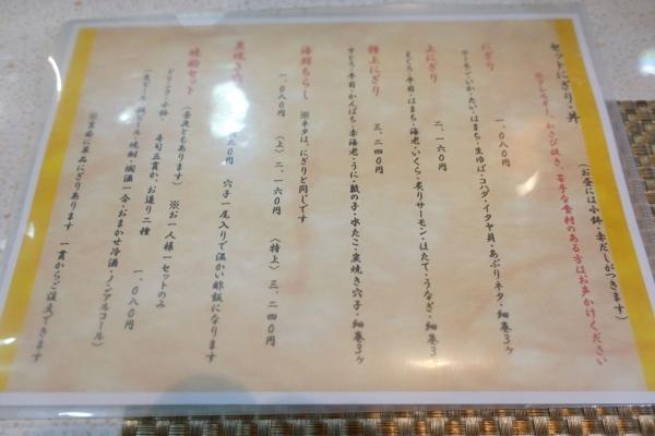 鮨楽 201903 (13)