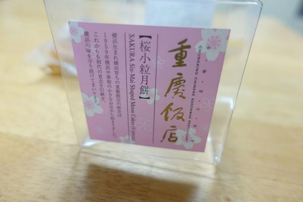重慶飯店 月餅 (5)