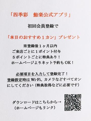 鮨楽 201903 (47)