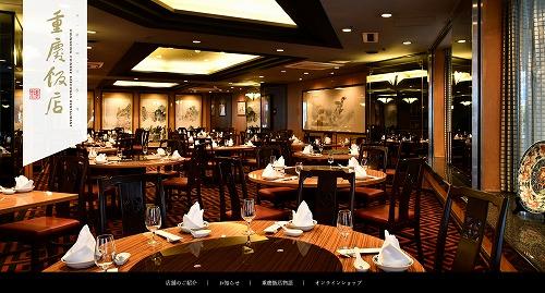 重慶飯店 月餅 (8)