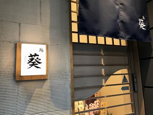 北新地 鮨 葵 (60)