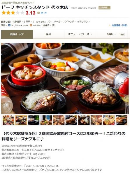 ビーフキッチンスタンド代々木店 (12)