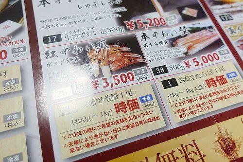 明田鮮魚店 紅ずわい爪 1kg (11)