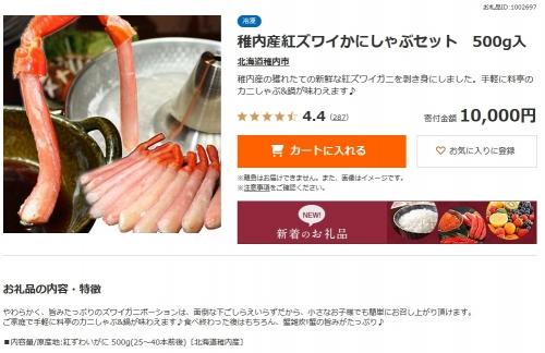 明田鮮魚店 紅ずわい爪 1kg (22)