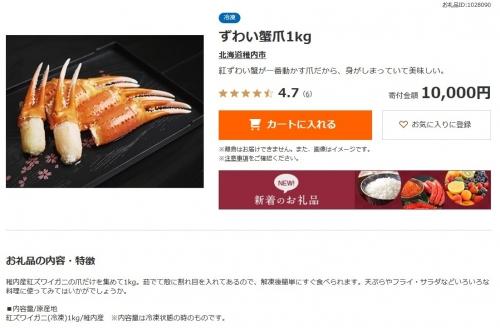 明田鮮魚店 紅ずわい爪 1kg (23)