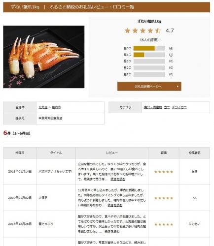 明田鮮魚店 紅ずわい爪 1kg (24)