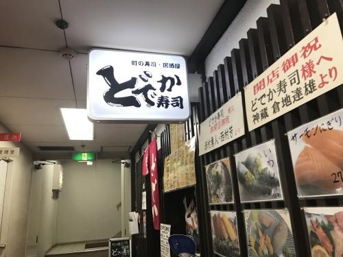 どでか寿司 201903 (14)
