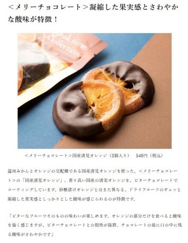 DEMEL デメル オレンジビールチョコレート (9)