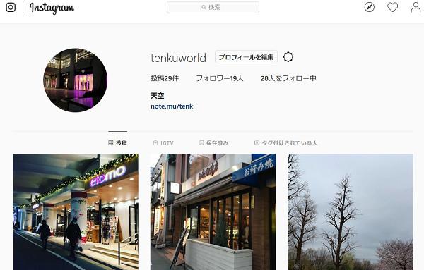 Instagram天空 by占いとか魔術とか所蔵画像