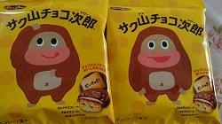 さる菓子 (1)