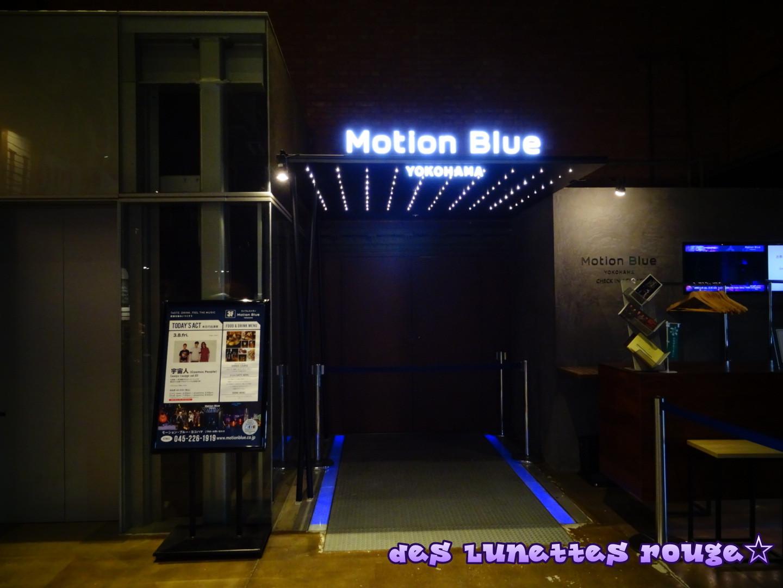 モーションブルー横浜