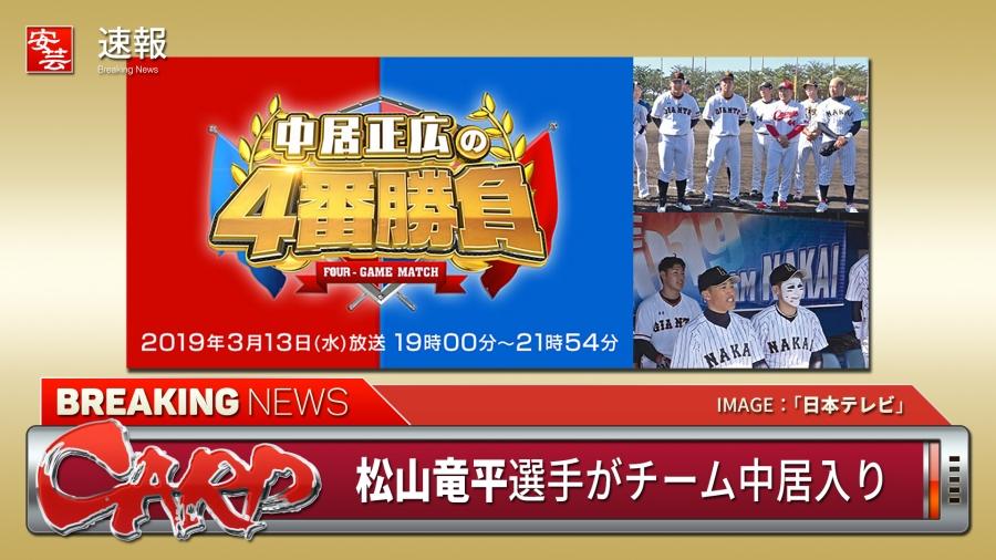 カープ・松山竜平選手がチーム中居入り