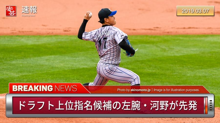 ドラフト上位指名候補の左腕・河野竜生(JFE西日本)