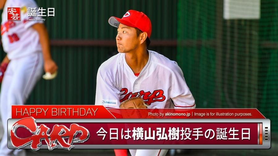 3月12日は横山弘樹投手の誕生日
