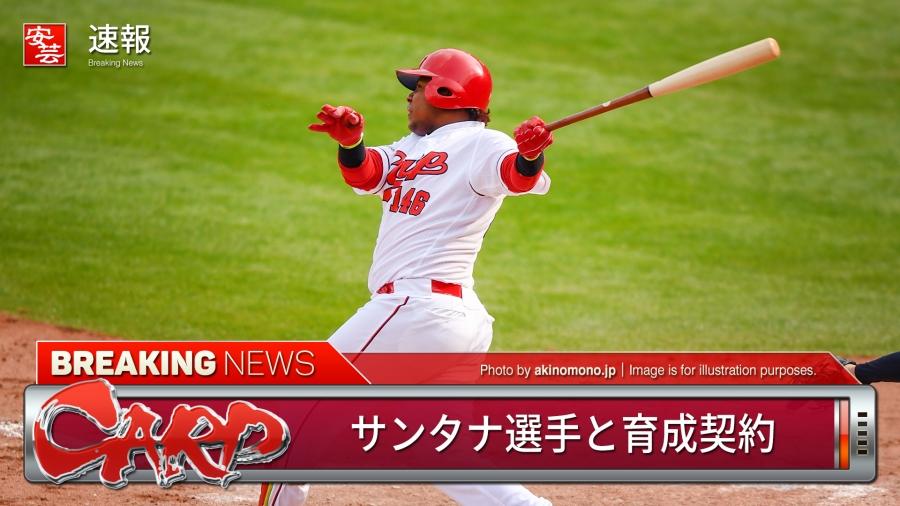 ファン・サンタナ内野手(24)と育成選手契約