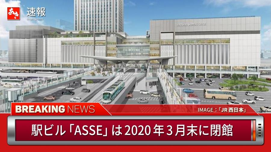 新しい広島駅ビルのイメージ